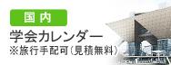 【国内】学会カレンダー ―旅行手配可能(見積り無料)―