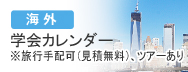 【海外】学会カレンダー ―旅行手配可能(見積り無料)、ツアーあり―
