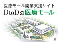 医療モール開業支援サイト DtoDの医療モール
