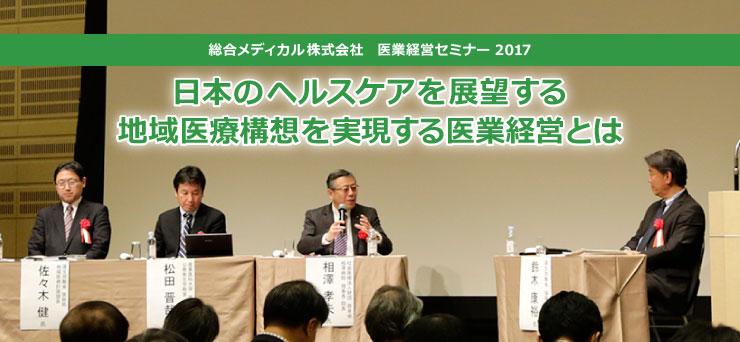 医業経営セミナー2017 日本のヘルスケアを展望する地域医療構想を実現 ...