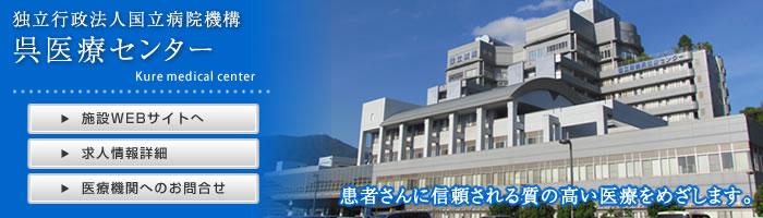 独立行政法人国立病院機構 呉医...