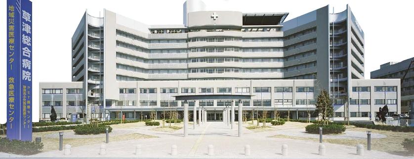 病院 草津 総合